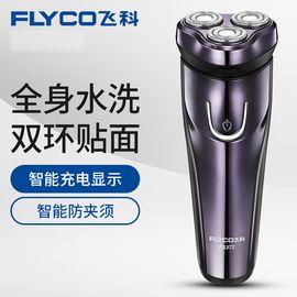 飞科 (FLYCO)FS372 电动剃须刀充电式刮胡子刀男士胡须刀剃胡刀须刨全身水洗