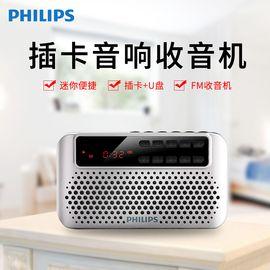飞利浦 (PHILIPS) SBM120 SLV 插卡音箱 便携小音响 音乐MP3外响播放器 FM收音机 银色