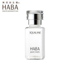 HABA 鲨烷精纯 美容油 30ml  精华油精华液精华霜 锁水保湿 晒后修护  孕妇可用   宠爱女神节
