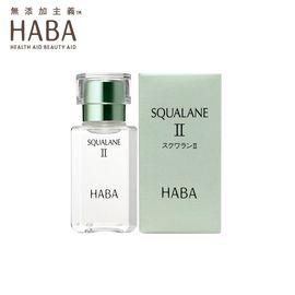 HABA 植物鲨烷 鲨烷精纯美容油2代 15ml  精华霜乳霜精华油精华液 锁水滋养  年货节