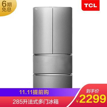 TCL 285升 法式多门冰箱 变频节能静音 冷藏自除霜(典雅银)BCD-285KPR50