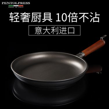 PENTOLPRESS 【原装进口】意大利经典系列平底锅两用煎锅28CM 精品煎锅