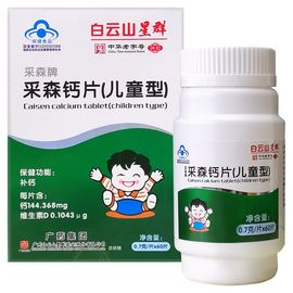 白云山星群 儿童钙片补钙咀嚼片60片 维生素D钙片 儿童VD钙