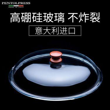 PENTOLPRESS  【原装进口】意大利高硼硅玻璃锅盖木质或树脂把手 24/28/32CM