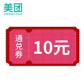 美团 10元红包C端(通用)