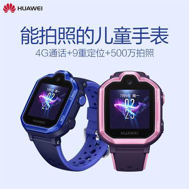 华为 Huawei新品儿童手表3Pro高清拍照4G视屏通话定位电话手表