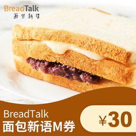 面包新语 代金券30元