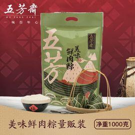 五芳斋 【量贩美味鲜肉粽】 100g*10只 1000克  招牌美味鲜肉粽!