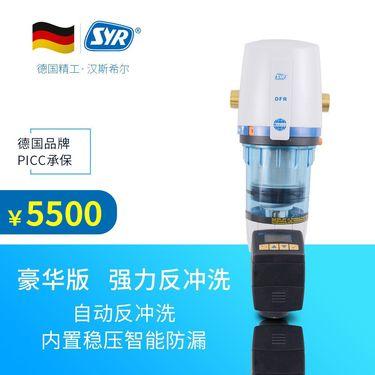汉斯希尔  德国进口前置过滤器DFR-A豪华稳压型全自动反冲洗家用净水器