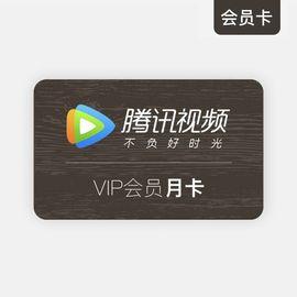 腾讯视频会员VIP月卡(手机打开http://film.qq.com/weixin/coupon.html 使用)