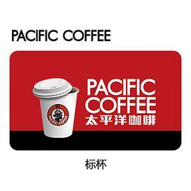 太平洋咖啡 标杯手调饮品兑换券(使用手机浏览器打开短信链接获取二维码,全国指定门店兑换)