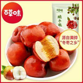百草味 【脆冬枣35g】干果大红枣干枣 无核脆枣特产枣子零食