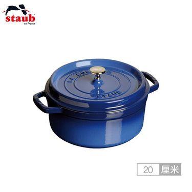 双立人 旗下 STAUB  珐琅铸铁锅20m 蓝色