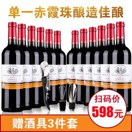 图利斯 【买一箱送一箱】法国原酒进口 图利斯酒庄干红葡萄酒整箱  750ml*12瓶