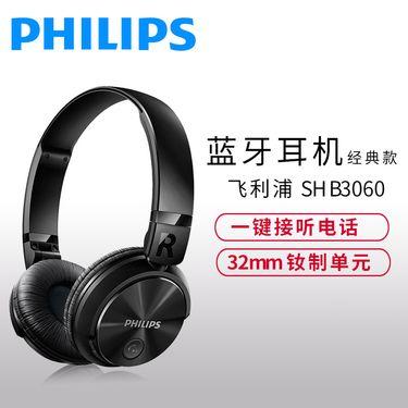 飞利浦 (PHILIPS) SHB3060 头戴式耳机无线蓝牙折叠HIFI耳麦吃鸡 头带调节