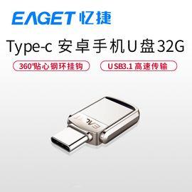 忆捷 (EAGET)CU20 OTG手机U盘32G(Type-C 3.1双接口) 高速全金属优盘手机电脑通用迷你车载U盘