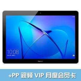 华为荣耀 honor畅玩平板2 9.6英寸 平板电脑(3GB+32GB 高配WiFi版  苍穹灰)