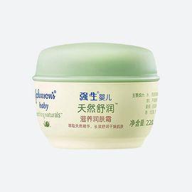 强生婴儿 天然舒润滋养润肤霜22g宝宝保湿护肤霜儿童面霜