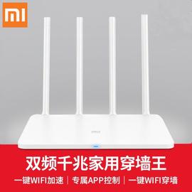 MI 小米路由器3G 全千兆 双频 四天线信号穿墙 有线无线双千兆 光纤优选 大户型覆盖