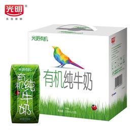 光明 有机纯牛奶200ml*12盒礼盒装灭菌乳