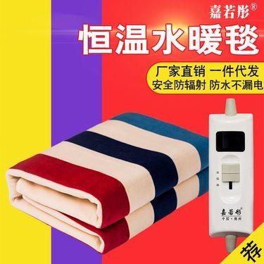 嘉若彤 条纹加厚电热毯舒适安全防水不上火水暖毯家用防辐射电褥子