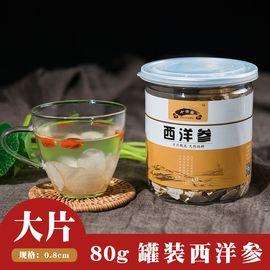 十余亩 西洋参片 80克/罐罐 长白山人参 0.8cm 西洋参切片