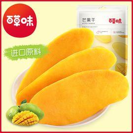 百草味 【芒果干120gx3袋】休闲零食芒果片 蜜饯果脯水果干特产