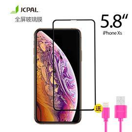 JCPAL iphone xs/xr全屏玻璃膜 苹果xs max手机膜全屏复盖 防爆玻璃 X/XS 送充电线(颜色随机)