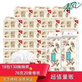 清风 原木18包3层130抽纸巾+76克卷纸20卷