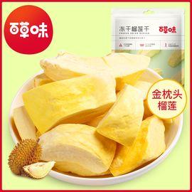 百草味 【冻干榴莲干30gx3袋】金枕头网红榴莲干 休闲零食特产水果