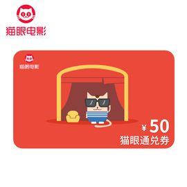 猫眼电影 50元通兑券