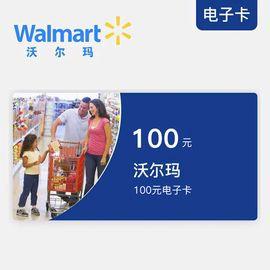 沃尔玛 100元购物卡