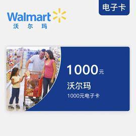 沃尔玛 1000元购物卡