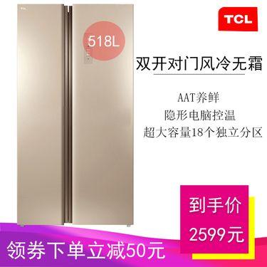 TCL 518升 风冷无霜电脑温控 双门对开冰箱 除菌养鲜(流光金)BCD-518WEF1