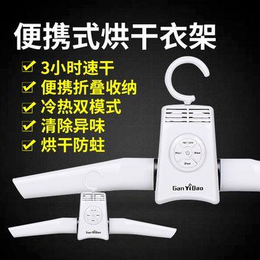 uyeh 【烘干神器  3H速干】便携式干衣架折叠旅行烘干机 快速干鞋器