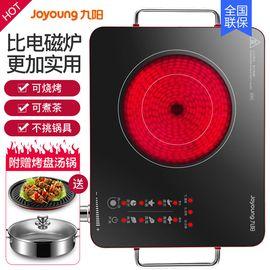 九阳 【不挑锅具 送汤锅】电陶炉家用茶炉电磁炉智能光波电池炉台式爆炒正品X2
