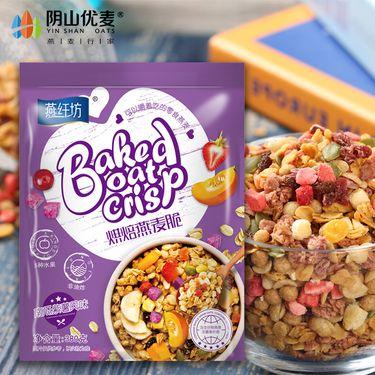 燕纤坊 阴山优麦烘焙燕麦脆 南瓜紫薯风味  380克 袋装 水果燕麦 健康谷物 非油炸 非膨化