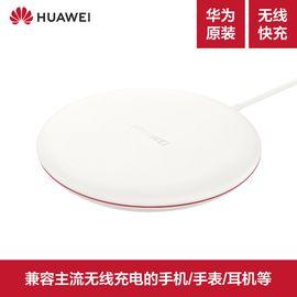 华为 标准版套装无线充电器Max15W快充版适配Mate20pro/iPhone X系列无线充电器