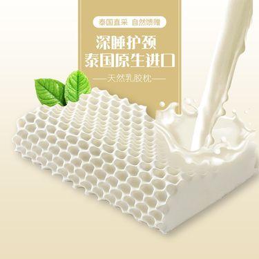 康尔馨 泰国进口乳胶枕头成人护颈枕芯单人颈椎橡胶记忆枕芯一只