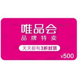 唯品会 500元电子礼品卡