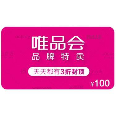 唯品会 100元电子礼品卡