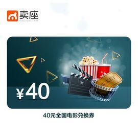 卖座网 40元全国电影通兑券 (一票一券)