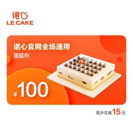 诺心 Lecake100元蛋糕储值券