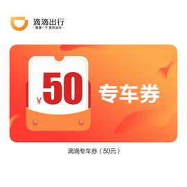 滴滴 专车券(50元)