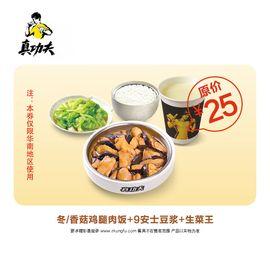 真功夫  冬(香)菇鸡腿饭套餐B (冬/香菇鸡腿肉饭+9安士豆浆+生菜王)
