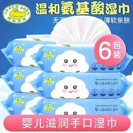 鳄鱼宝宝 【480抽】婴儿手口专用湿纸巾80抽*6包 盒装便携