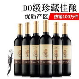 奥瑞安 【名庄精选】西班牙原瓶进口西班牙神树干红葡萄酒整箱装 750ml*6瓶