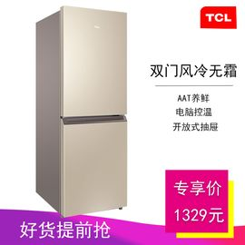 TCL 170升 风冷无霜双门电冰箱 电脑控温 匀流制冷不风干(流光金) BCD-170WF2