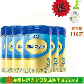 惠氏 6罐装 S-26旗舰版金装幼儿乐奶粉3段 900g*6(12~36个月幼儿配方)送赠品