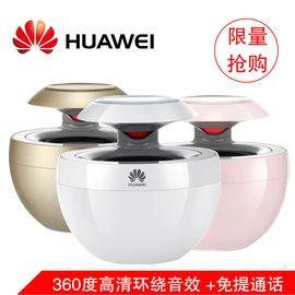 华为 Huawei 小天鹅蓝牙音箱车载无线小音响迷你手机低音炮语音通话 AM08